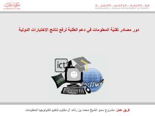 دور مصادر تقنيّة المعلومات في دعم الطلبة لرفع نتائج الإختبارات الدولية