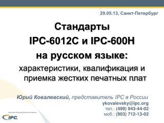 Стандарты IPC-6012C  и  IPC-600H на  русском  языке: