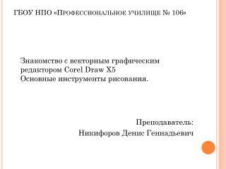 ГБОУ НПО «Профессиональное училище № 106»