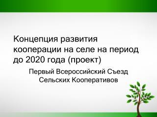 Концепция развития кооперации на селе на период до 2020 года (проект)