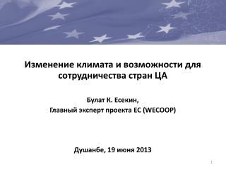 Изменение климата и возможности для сотрудничества стран ЦА Булат К.  Есекин ,