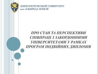 ВНЗ-партнери Дніпропетровського університету  імені Альфреда Нобеля