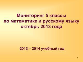 Мониторинг 5 классы  по математике и русскому языку  октябрь 2013 года