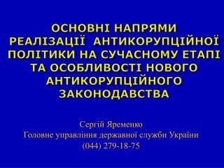Сергій Яременко  Головне управління державної служби України (044) 279-18-75