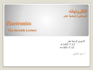 Electronics  The eleventh Lecture