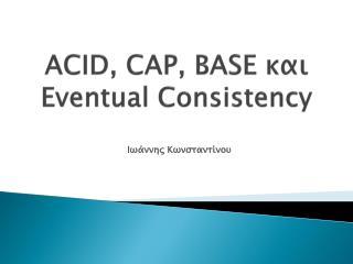 ACID, CAP, BASE  και  Eventual Consistency
