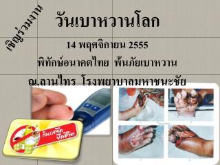 วันเบาหวานโลก  14 พฤศจิกายน 2555 พิทักษ์อนาคตไทย  พ้นภัยเบาหวาน ณ.ลานไทร  โรงพยาบาลมหาชนะชัย