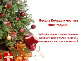 Весела Коледа и честита Нова година ! За Новата година – здраве до амина,