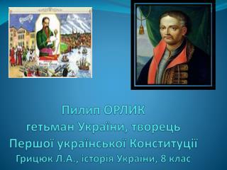 Пилип Орлик і його Конституція