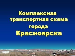 Комплексная транспортная схема  города  Красноярска