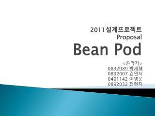 2011 설계프로젝트 Proposal Bean Pod