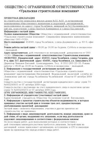 ОБЩЕСТВО С ОГРАНИЧЕННОЙ ОТВЕТСТВЕННОСТЬЮ «Уральская строительная компания» ПРОЕКТНАЯ ДЕКЛАРАЦИЯ