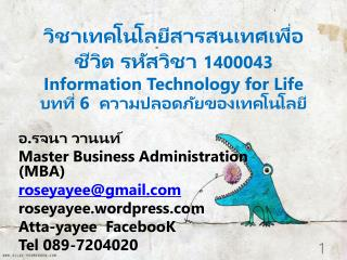 อ.รจนา วานนท์ Master Business Administration (MBA) roseyayee@gmail roseyayee.wordpress