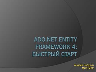 ADO.NET Entity Framework 4 :  быстрый старт
