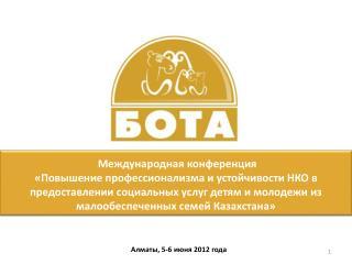 Алматы,  5-6  июня 201 2  года