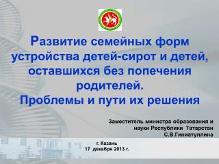 Заместитель министра  образования и  науки Республики  Татарстан С.В.Гиниатуллина