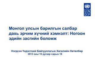 Монгол улсын барилгын салбар дахь эрчим хүчний хэмнэлт :  Ногоон эдийн засгийн боломж