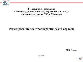 4 апреля 2013 г. Москва