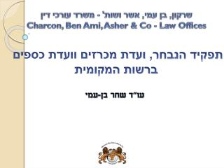 שרקון, בן עמי, אשר  ושות ' - משרד עורכי דין Charcon , Ben Ami, Asher & Co - Law Offices