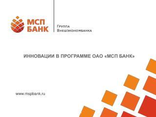 ИННОВАЦИИ В ПРОГРАММЕ ОАО «МСП БАНК »