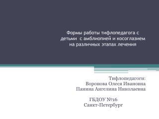 Формы работы тифлопедагога с детьми  с  амблиопией  и косоглазием на различных этапах лечения
