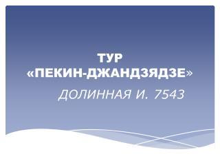 ТУР  «ПЕКИН-ДЖАНДЗЯДЗЕ »