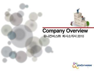 유니컨버스 ㈜  회사소개서  2010