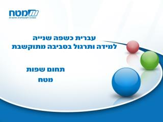 עברית כשפה שנייה למידה ותרגול בסביבה מתוקשבת