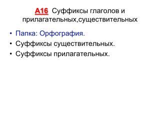 А16   Суффиксы глаголов и прилагательных,существительных