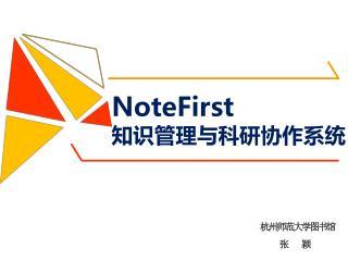 NoteFirst 知识 管理与科研协作系统