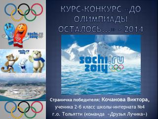 Курс-конкурс  « До Олимпиады  осталось ...» - 20 14