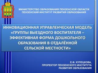 Е.Ф. КУПЕЦКОВА, ПРОРЕКТОР ПЕНЗЕНСКОГО ИНСТИТУТА РАЗВИТИЯ ОБРАЗОВАНИЯ