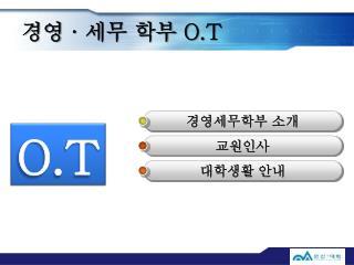 경영  ·  세무 학부  O.T