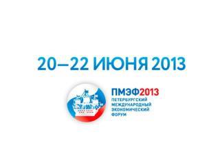 Петербургский международный экономический форум, 20-22 июня 2013