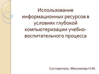 Составитель: Мясникова Н.М.