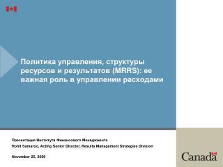Презентация Института Финансового Менеджмента