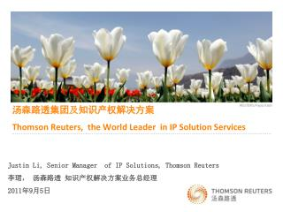 汤森路透集团 及 知识产权解决方案 Thomson Reuters,  the World Leader  in IP Solution Services