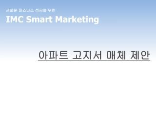 IMC Smart  Marketing