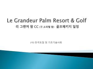 Le Grandeur Palm Resort & Golf    리 그랜져 팜  CC ( 구 . 소피텔  팜 ) 골프패키지 일정