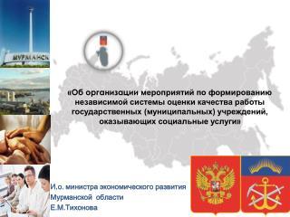 И.о. министра экономического  развития  Мурманской   области  Е.М.Тихонова