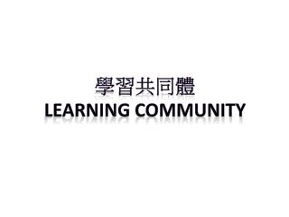 學習共同體 Learning community