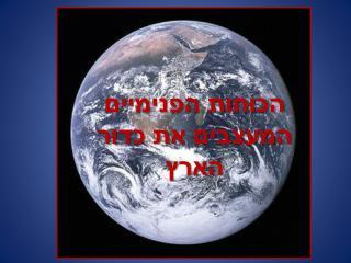 הכוחות הפנימיים המעצבים את כדור הארץ
