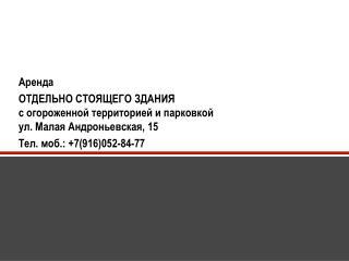 Аренда ОТДЕЛЬНО СТОЯЩЕГО ЗДАНИЯ с огороженной территорией и парковкой  ул. Малая Андроньевская, 15