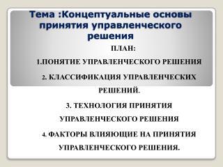 Тема :Концептуальные основы принятия управленческого решения