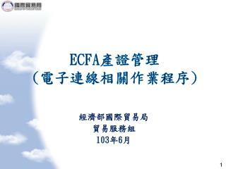 ECFA 產證管理 ( 電子 連線相關作業程序 )