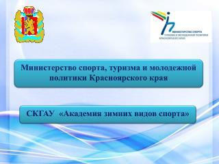 СКГАУ  «Академия зимних видов спорта»