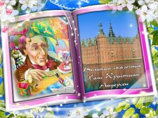Ханс Кристиан Андерсен родился                       2 апреля 1805г.  в городе Оденсе