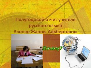 Полугодовой отчет учителя русского языка Акопян Жанны Альбертовны