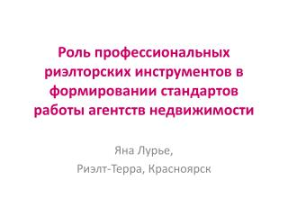 Яна Лурье,  Риэлт -Терра, Красноярск