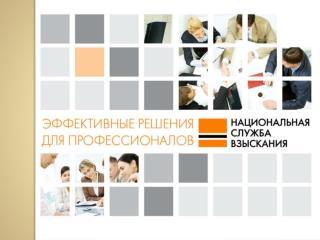«Национальная служба взыскания»  (ранее  Долговое агентство «Пристав» ) создано в 2005г.